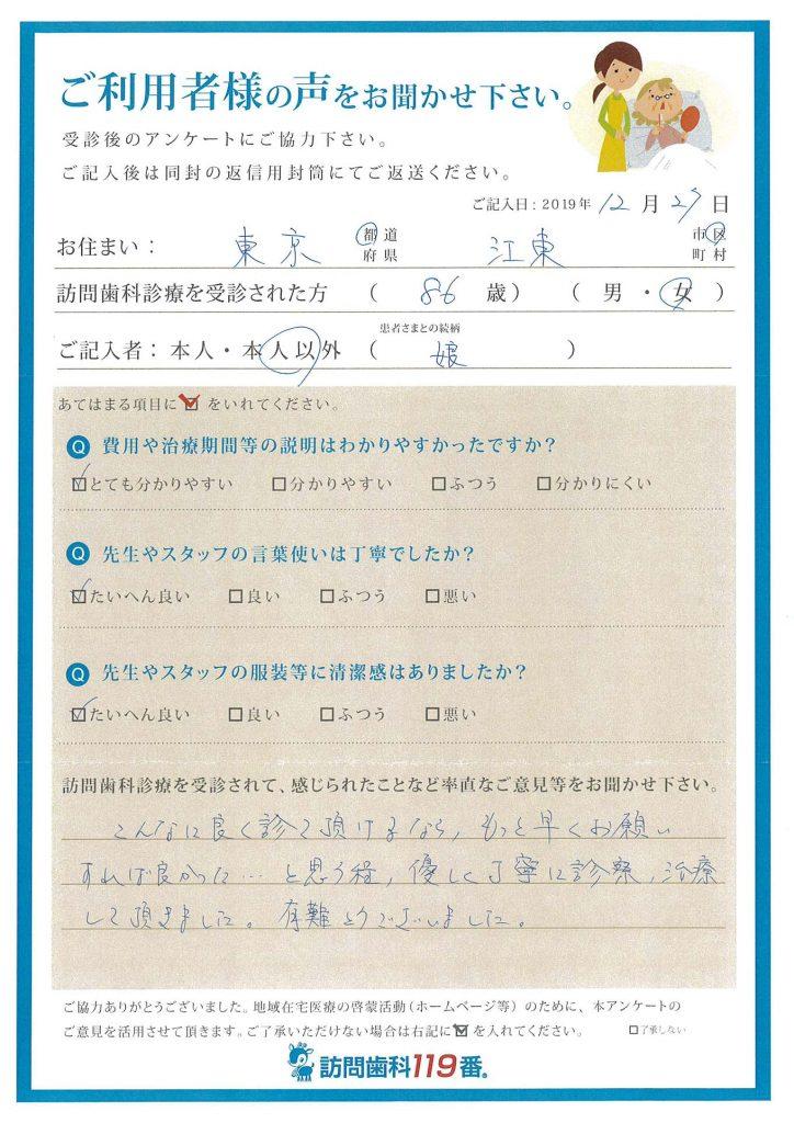 東京都江東区 86歳 女性