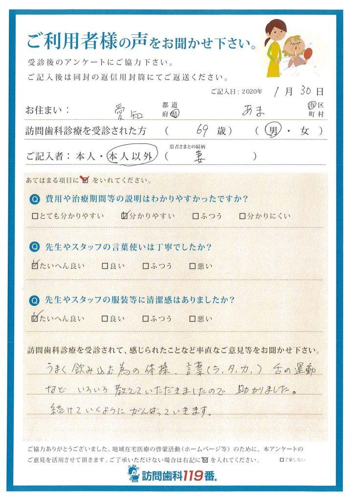 愛知県あま市 69歳 男性