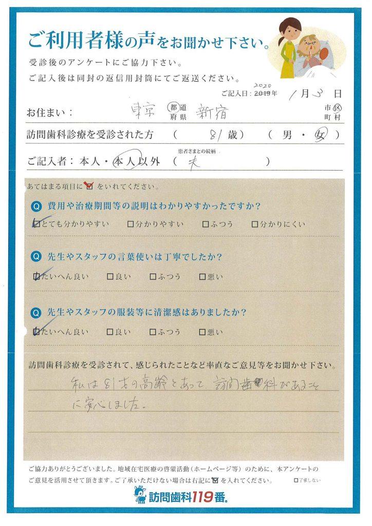 東京都新宿区 81歳 女性