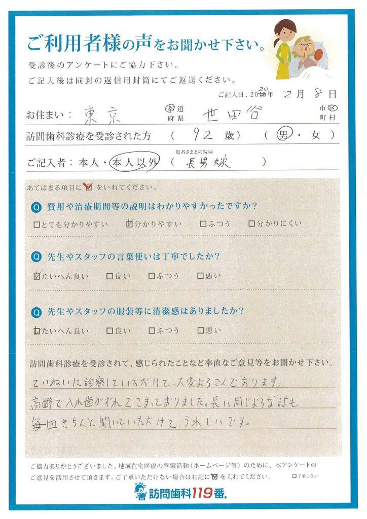 東京都世田谷区 92歳 男性