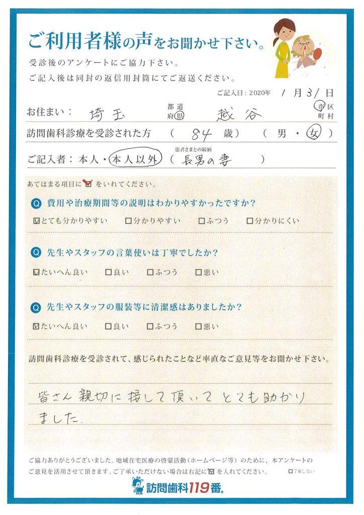 埼玉県越谷市 84歳 女性