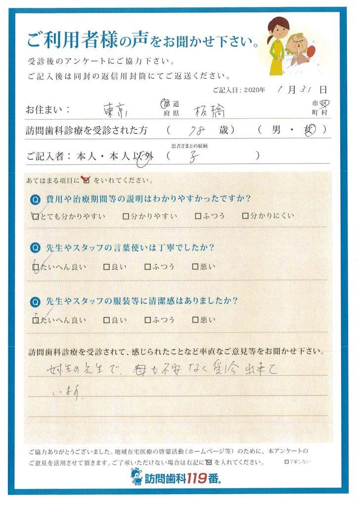 東京都板橋区 78歳 女性