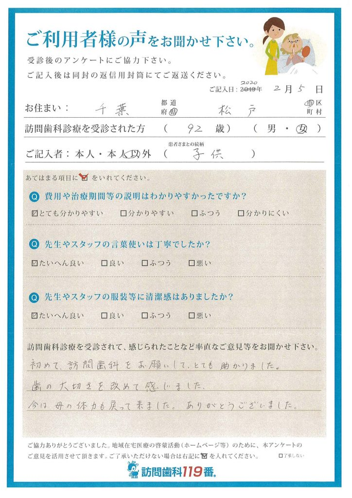 千葉県松戸市 92歳 女性