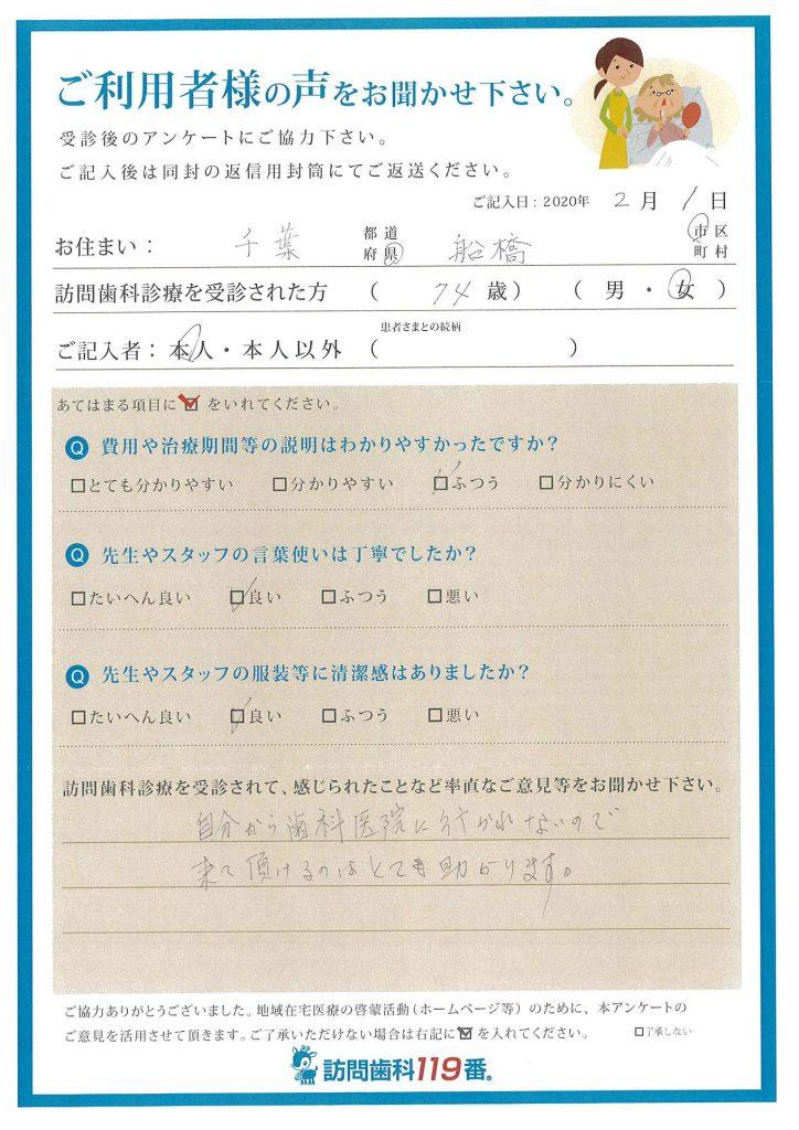 千葉県船橋市 74歳 女性
