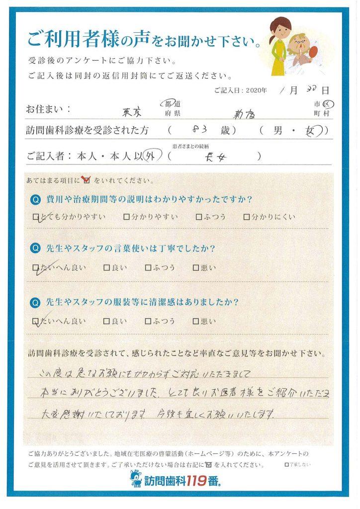 東京都新宿区 83歳 女性