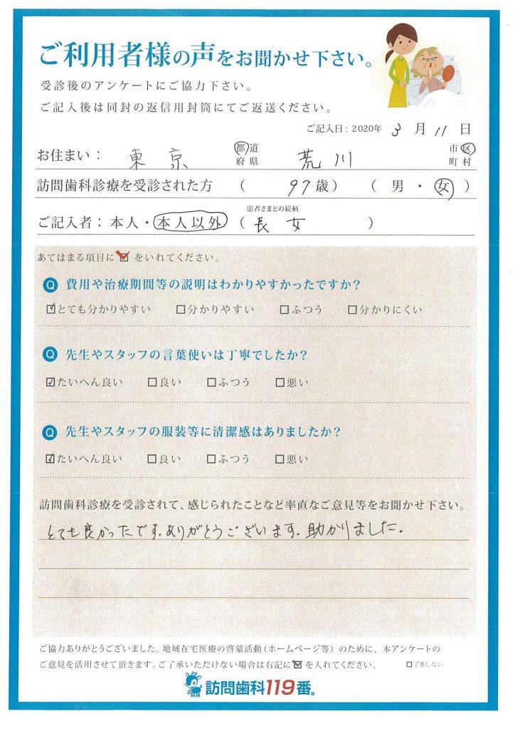 東京都荒川区 97歳 女性