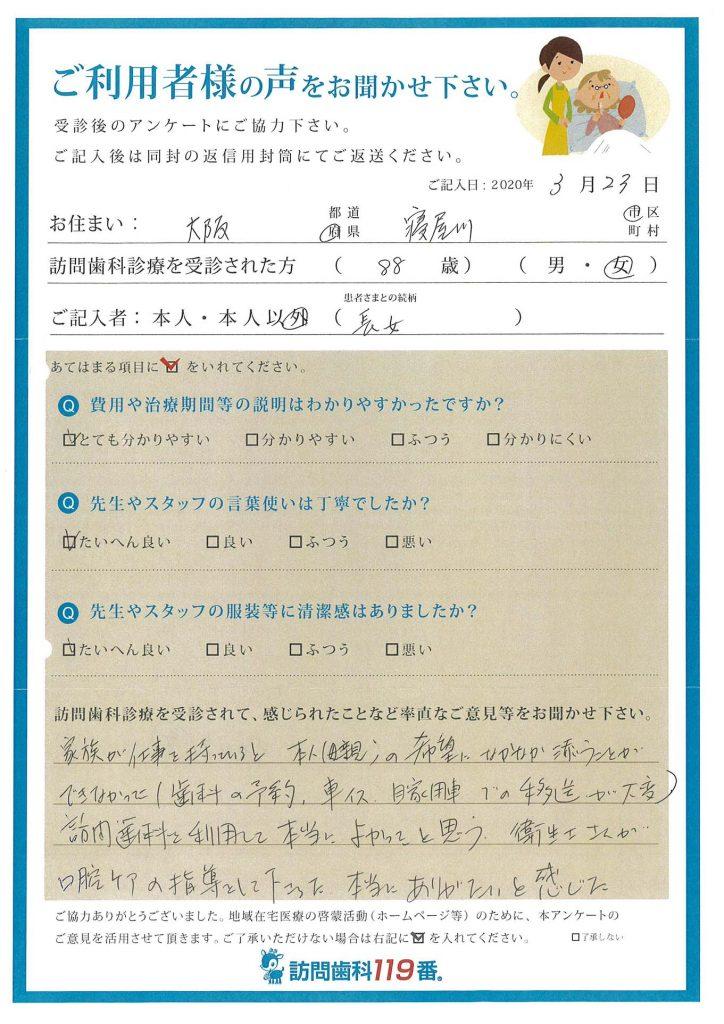 大阪府寝屋川市 88歳 女性
