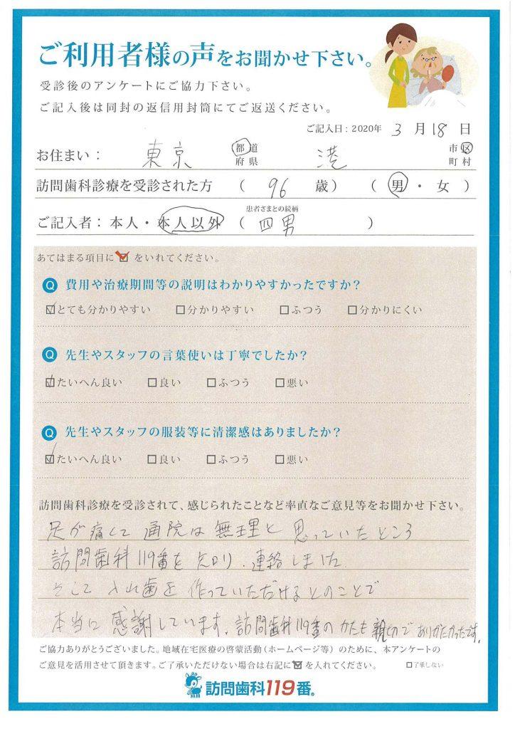 東京都港区 96歳 男性
