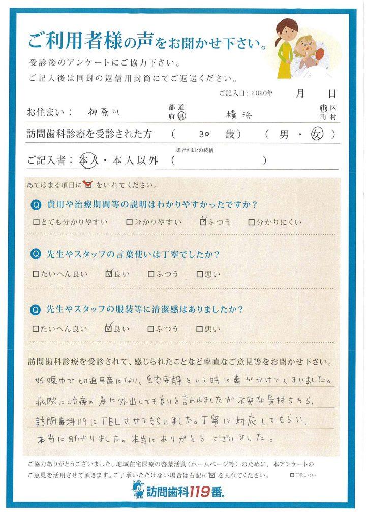 神奈川県横浜市 30歳 女性