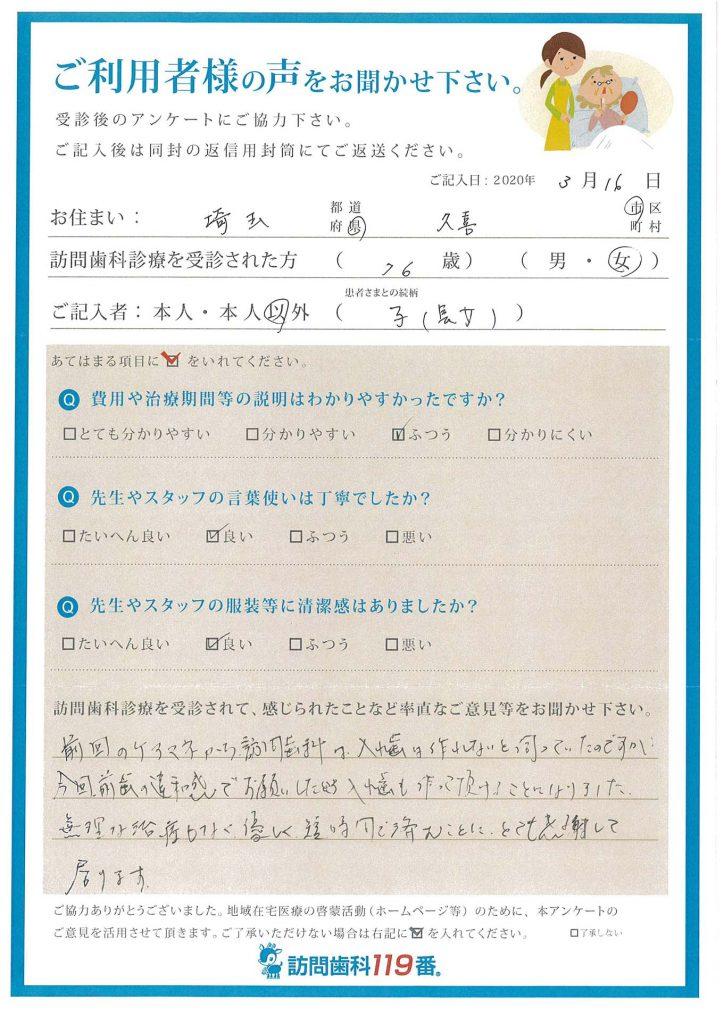 埼玉県久喜市 76歳 女性