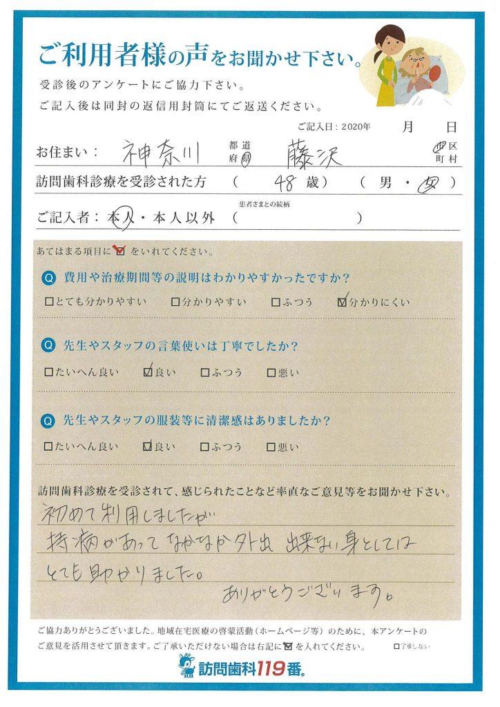 神奈川県藤沢市 48歳 女性