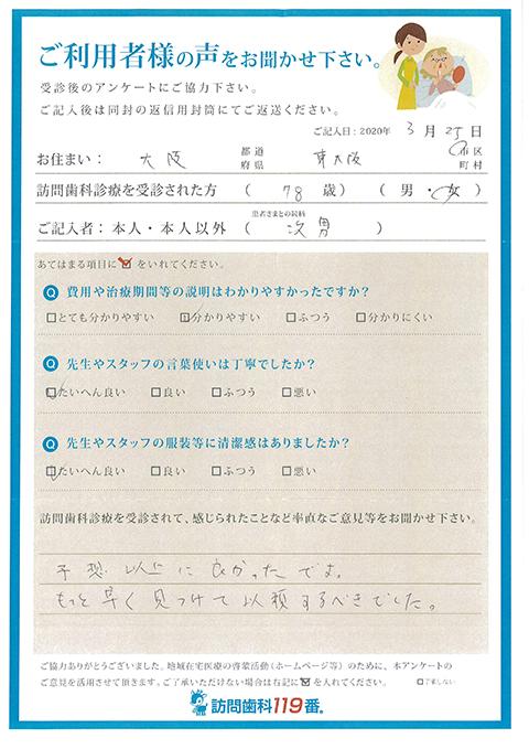 大阪府東大阪市 78歳 女性