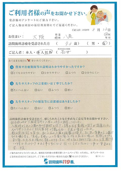 大阪府寝八尾市 93歳 女性