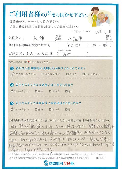 大阪府寝八尾市 83歳 女性