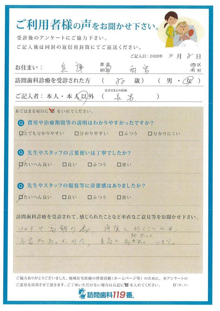 兵庫県西宮市 80歳 女性