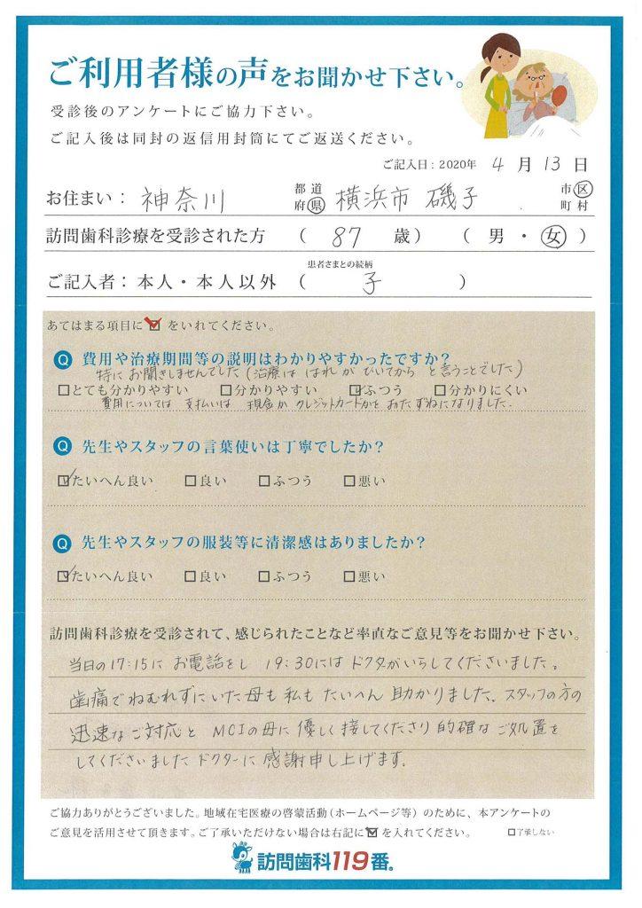 神奈川県横浜市 87歳 女性
