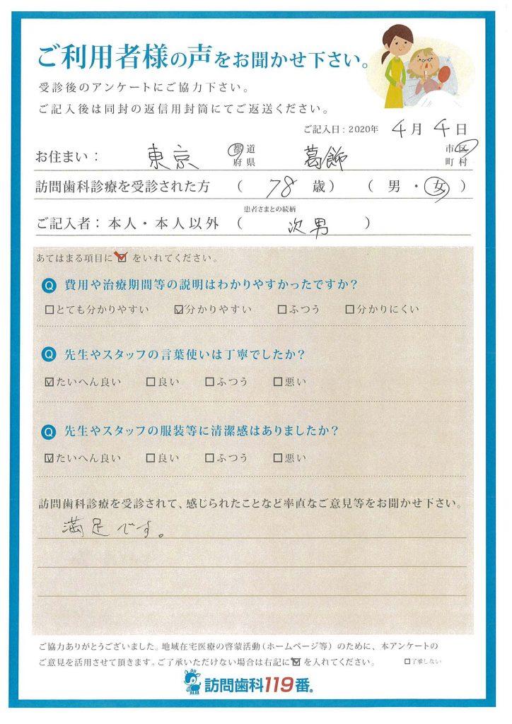 東京都葛飾区 78歳 女性