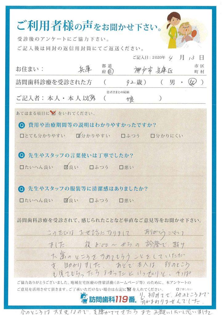 兵庫県神戸市 92歳 女性