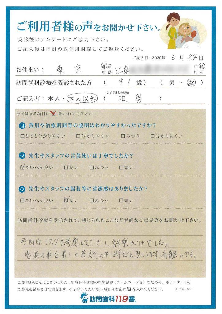 東京都江東区 91歳 女性