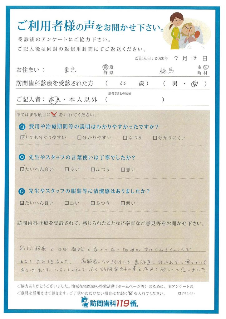 東京都練馬区 56歳 女性