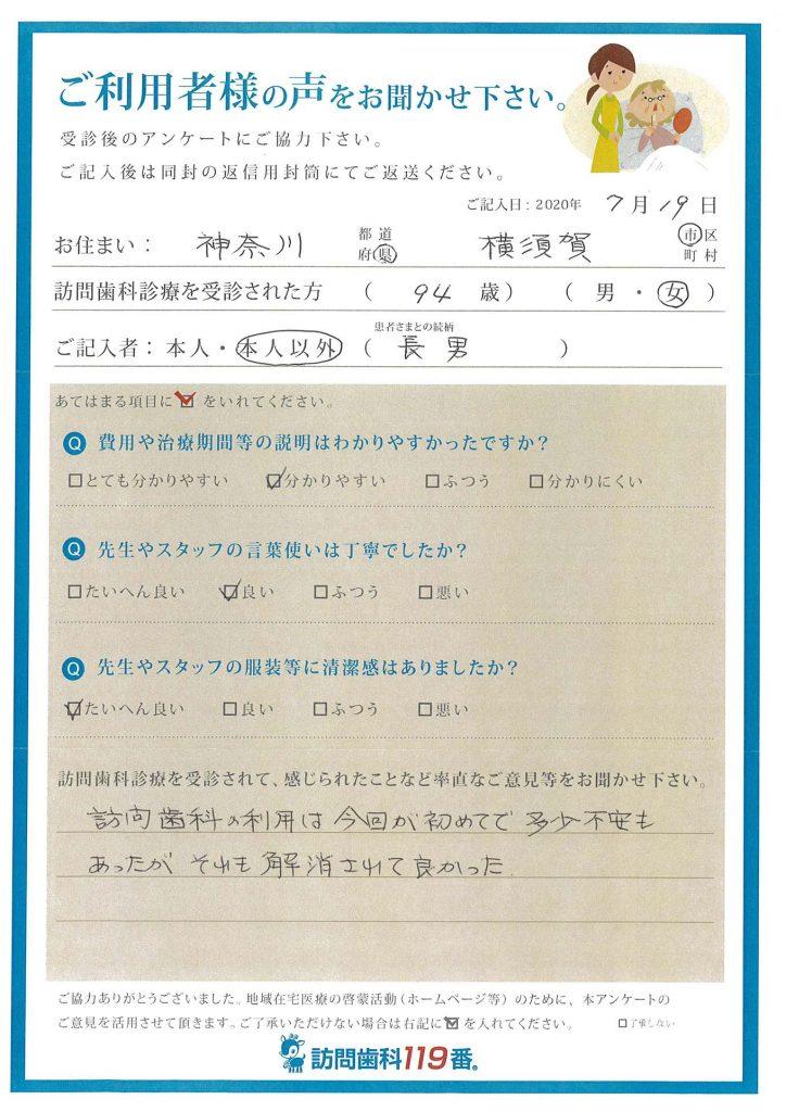 神奈川県横須賀市 94歳 女性