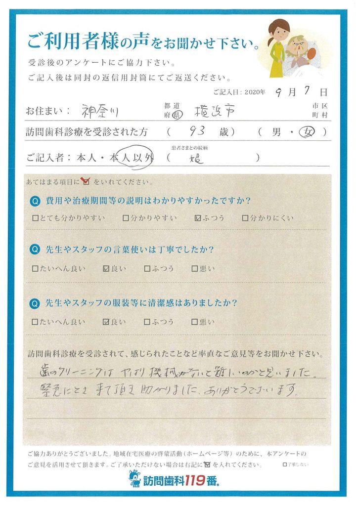 神奈川県横浜市 93歳 女性
