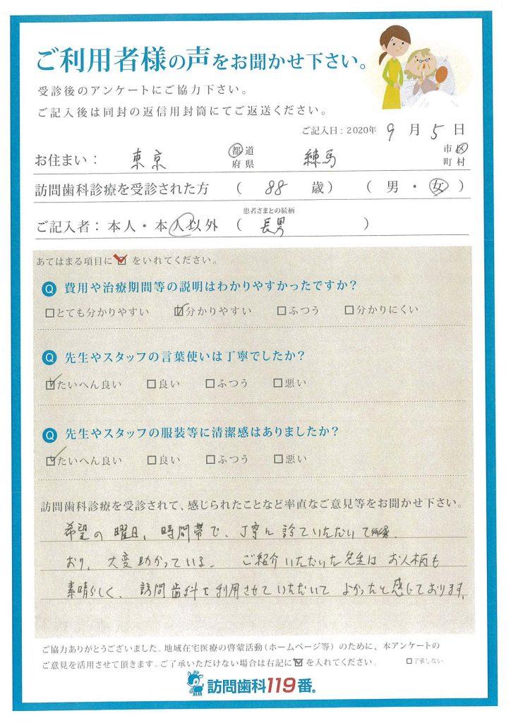 東京都練馬区 88歳 女性