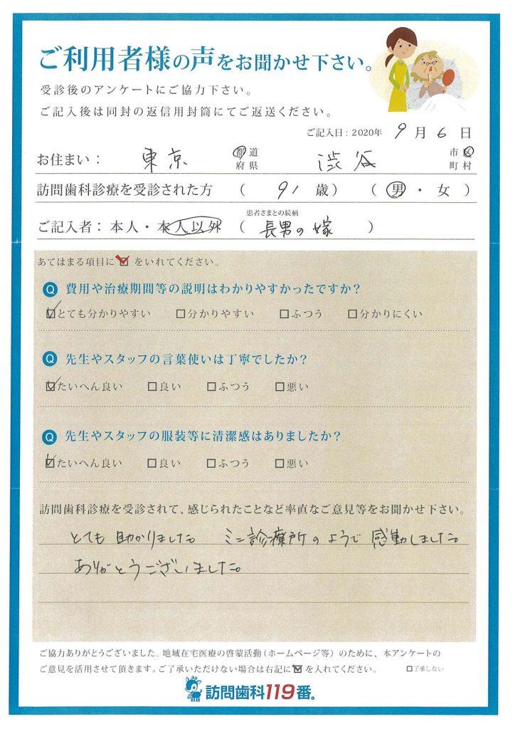 東京都渋谷区 91歳 男性