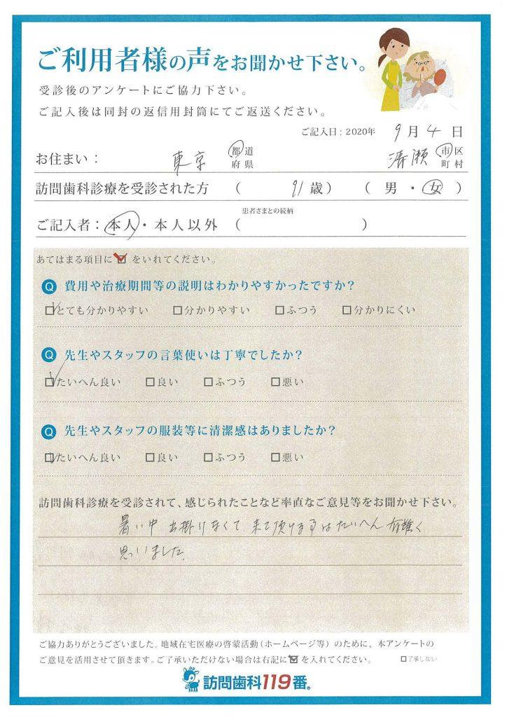 東京都清瀬市 91歳 女性