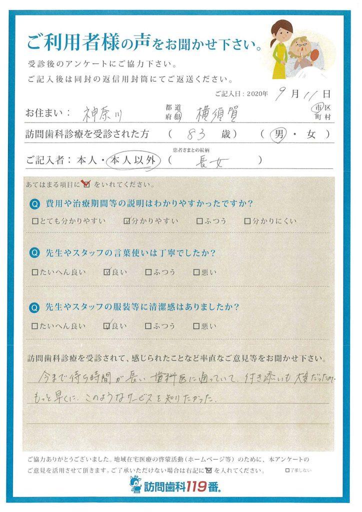 神奈川県横須賀市 83歳 男性
